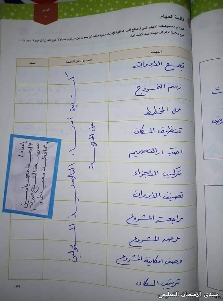 exam-eg.com_161919831986649.jpg