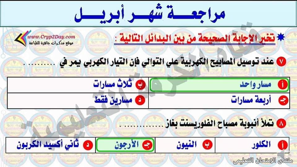 exam-eg.com_161920314554022.jpg