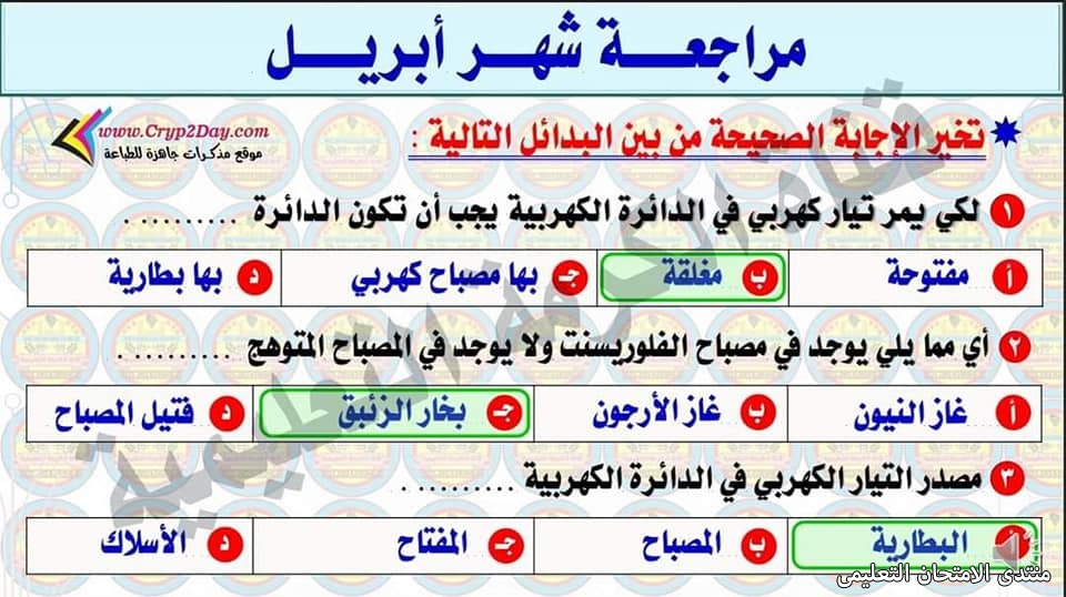 exam-eg.com_161920314557033.jpg