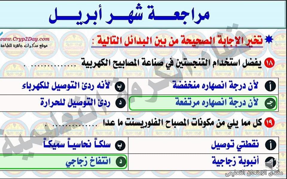 exam-eg.com_161920314569457.jpg