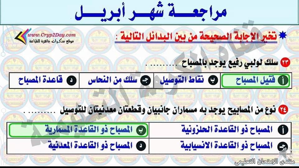 exam-eg.com_1619203145794710.jpg
