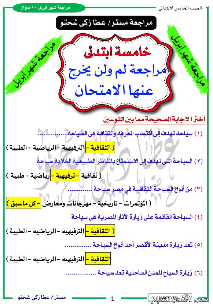 exam-eg.com_16192186296751.png
