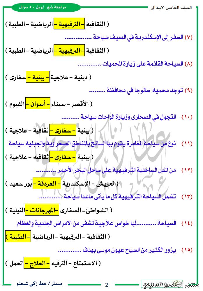 exam-eg.com_161921862983162.png