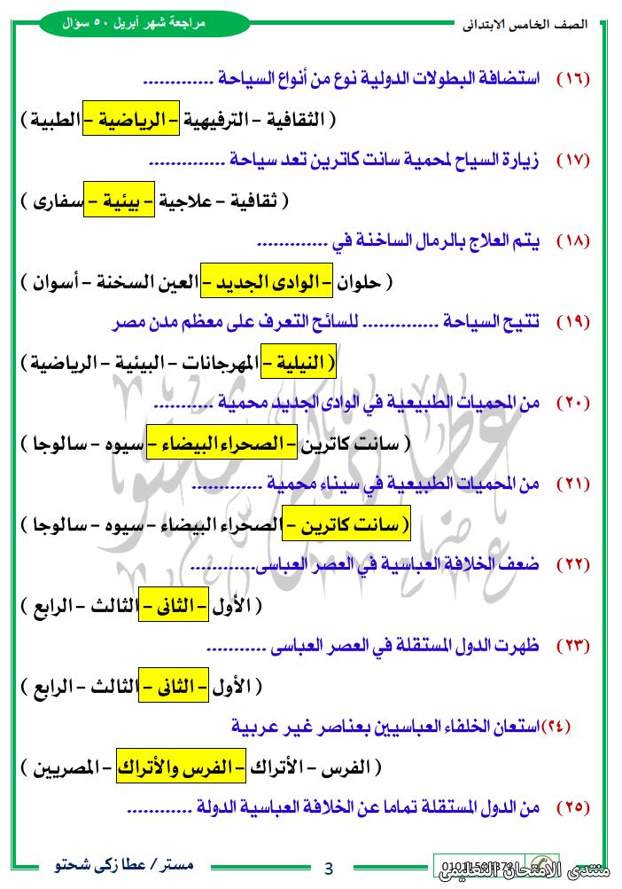 exam-eg.com_161921862995983.png