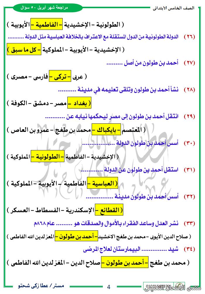 exam-eg.com_161921863009024.png