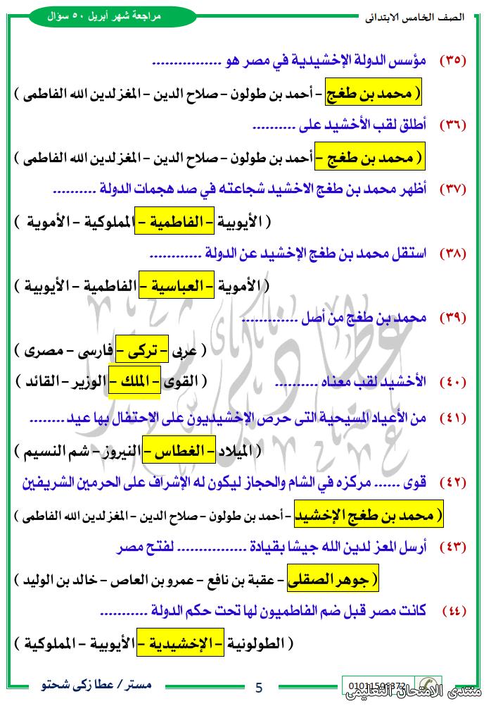 exam-eg.com_161921863021685.png