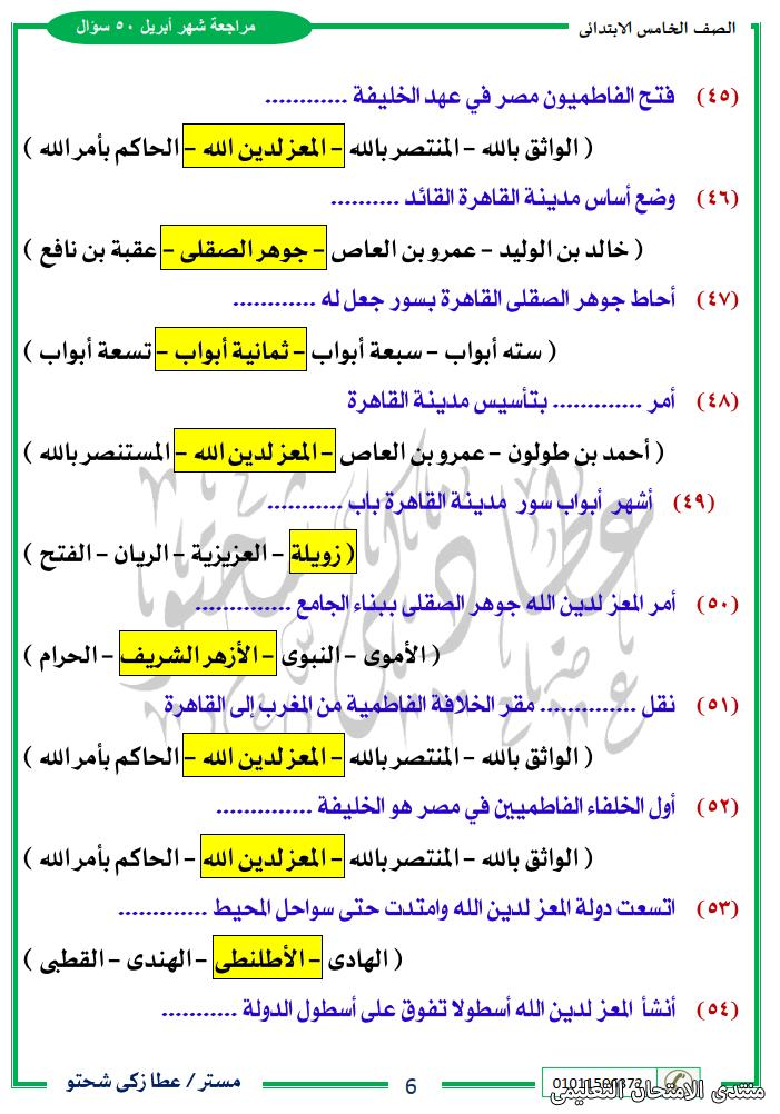 exam-eg.com_161921863037216.png