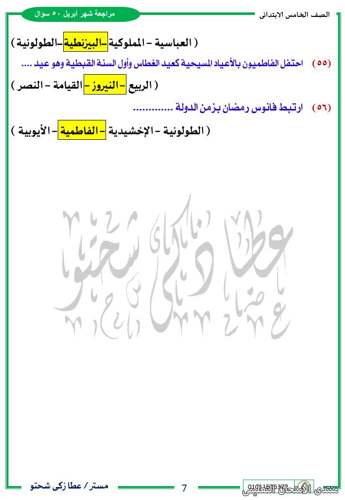 exam-eg.com_161921863052147.png