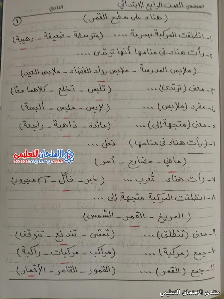 exam-eg.com_161927916101791.jpg