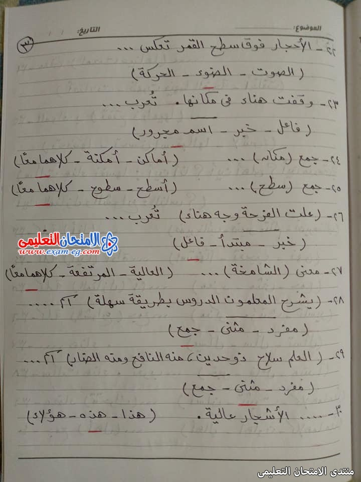 exam-eg.com_161927916108923.jpg