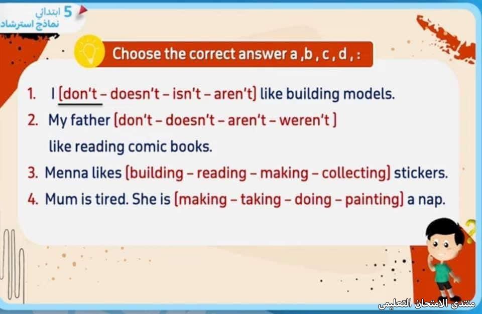 exam-eg.com_161927962159256.jpg