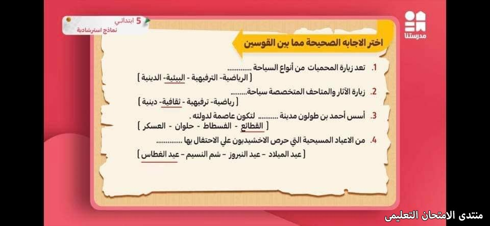 exam-eg.com_1619279621931420.jpg