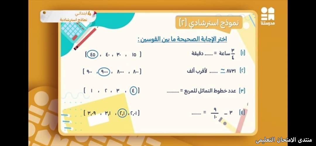 exam-eg.com_161928003419156.jpg