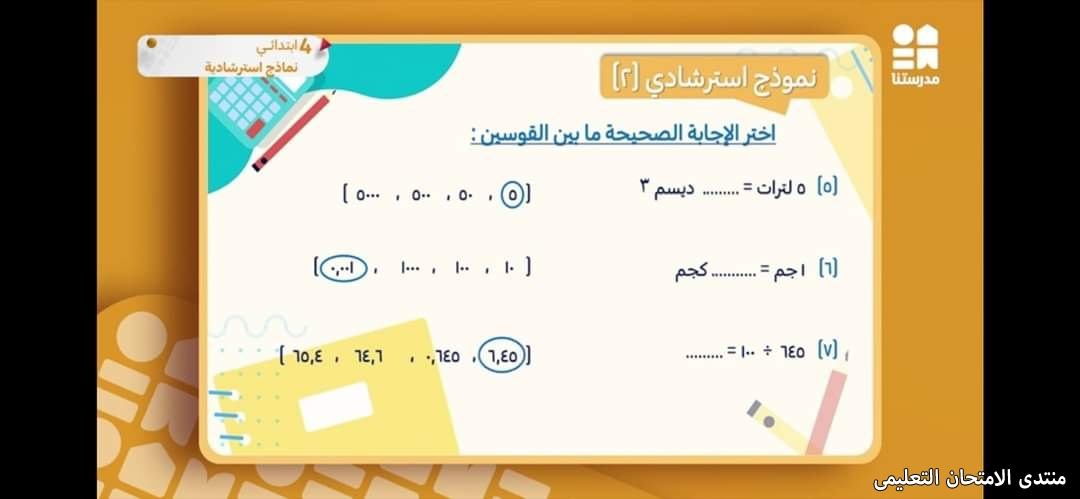 exam-eg.com_161928003421867.jpg