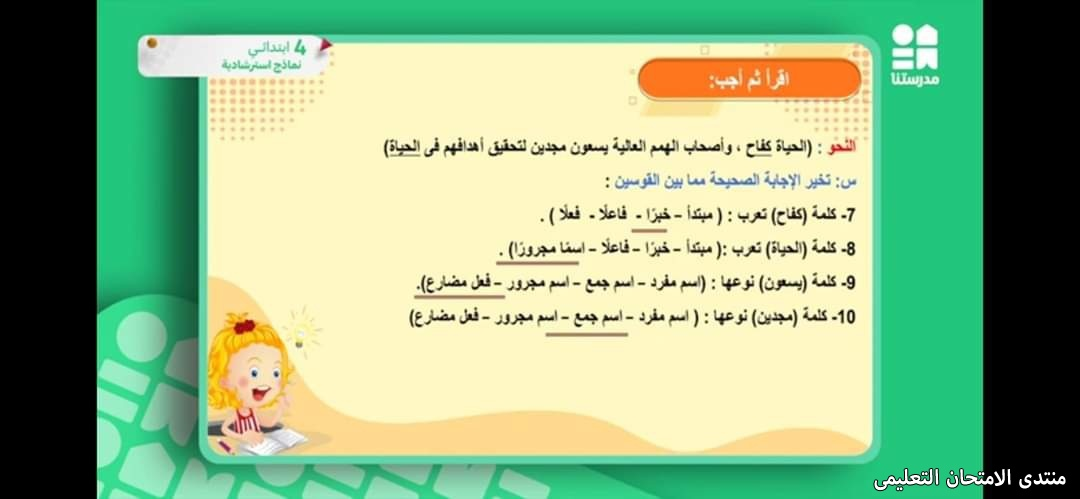 exam-eg.com_161928003427069.jpg