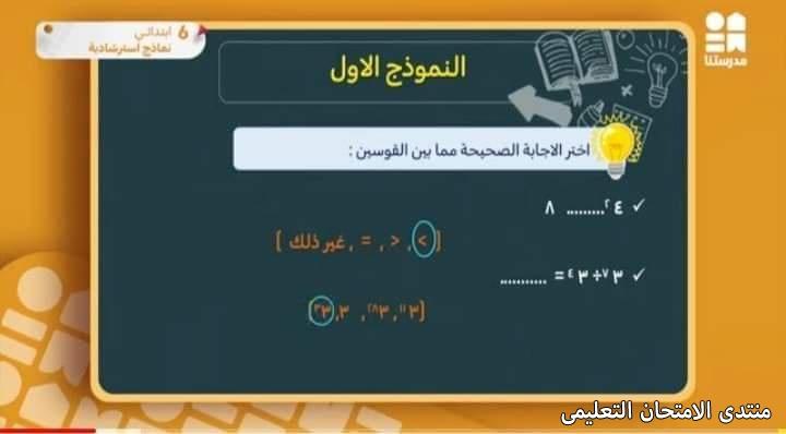 exam-eg.com_161928065544961.jpg