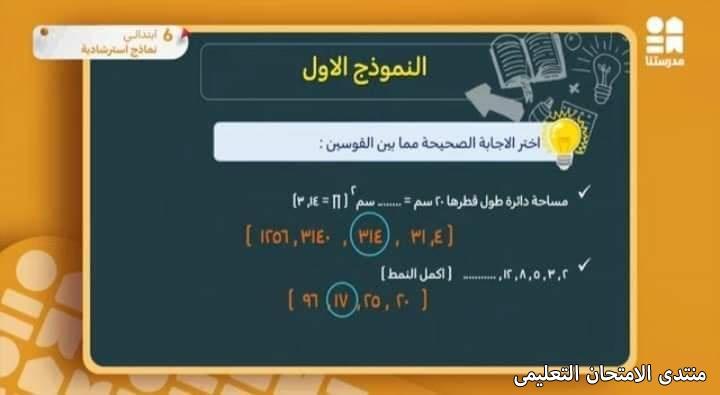 exam-eg.com_161928065547482.jpg
