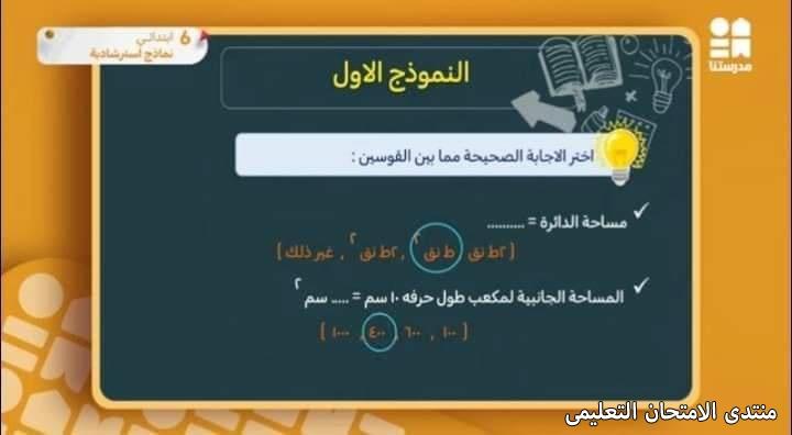exam-eg.com_161928065549413.jpg