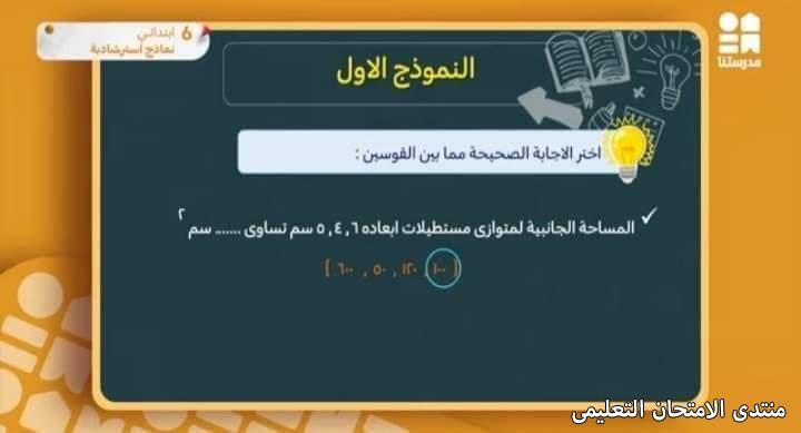exam-eg.com_161928065551384.jpg