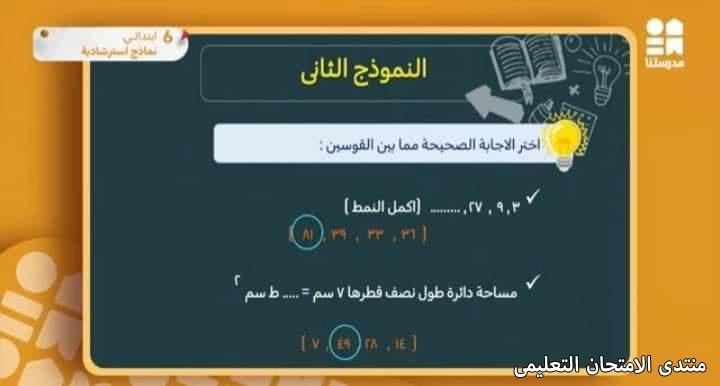 exam-eg.com_161928065553265.jpg