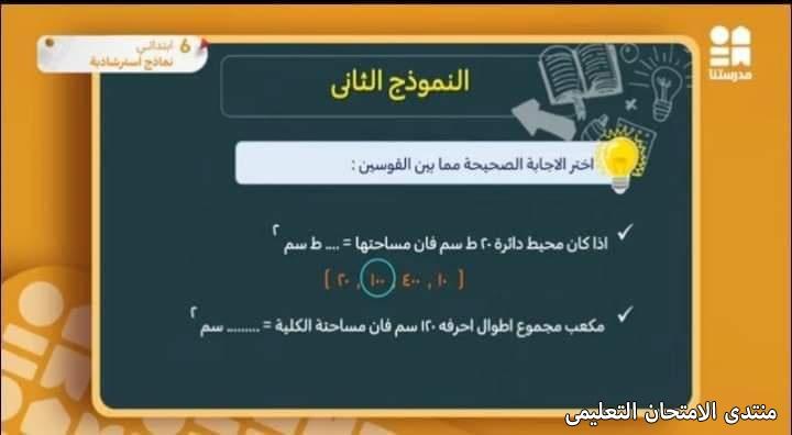 exam-eg.com_161928065555146.jpg