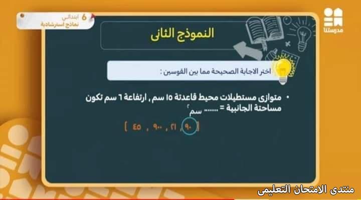 exam-eg.com_1619280655598.jpg