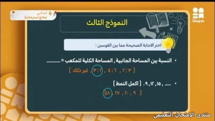 exam-eg.com_1619280655628610.jpg