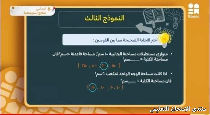 exam-eg.com_1619280655648811.jpg