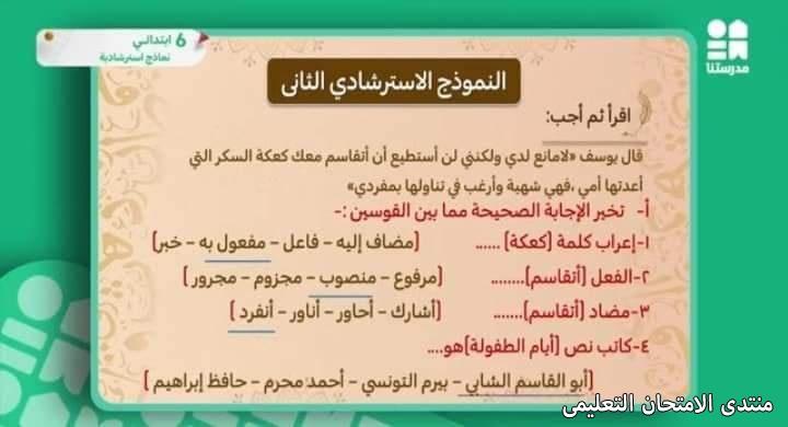 exam-eg.com_1619280655687713.jpg