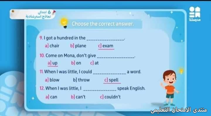 exam-eg.com_1619280655789318.jpg