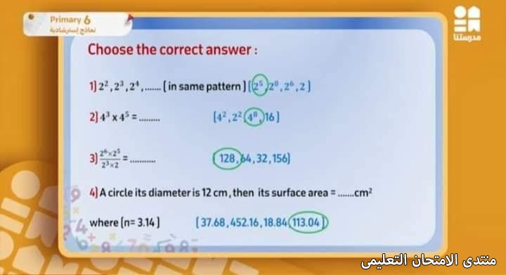 exam-eg.com_1619280655828220.jpg