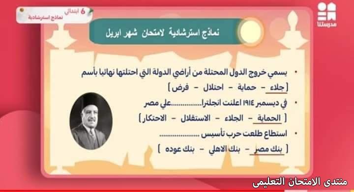exam-eg.com_161928069223241.jpg