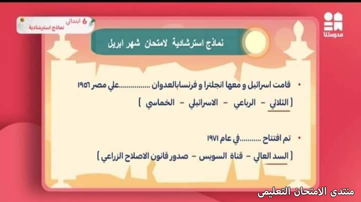 exam-eg.com_161928069225842.jpg