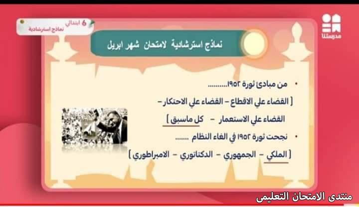 exam-eg.com_161928069227923.jpg