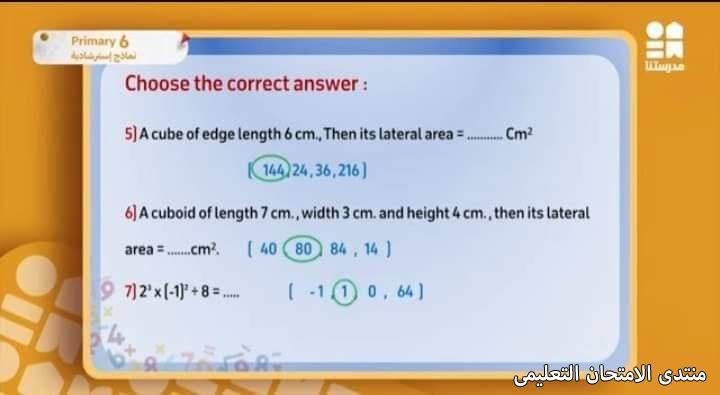 exam-eg.com_16192806959731.jpg