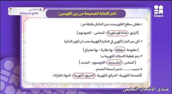 exam-eg.com_1619280696294214.jpg