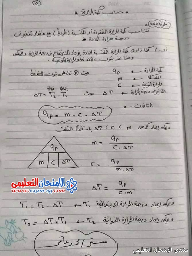 exam-eg.com_1619285594031810.jpg