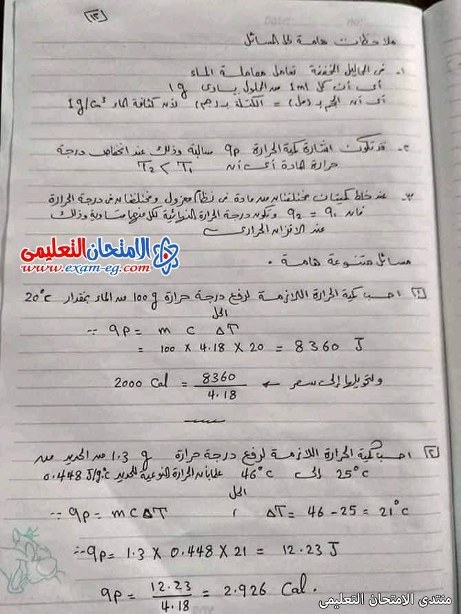 exam-eg.com_1619285594068311.jpg