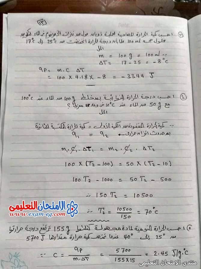 exam-eg.com_1619285594100812.jpg