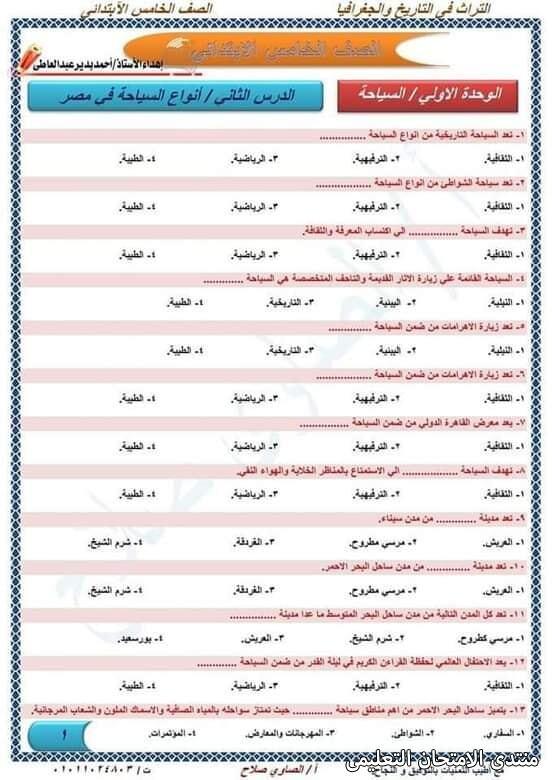 exam-eg.com_161930606246921.jpg
