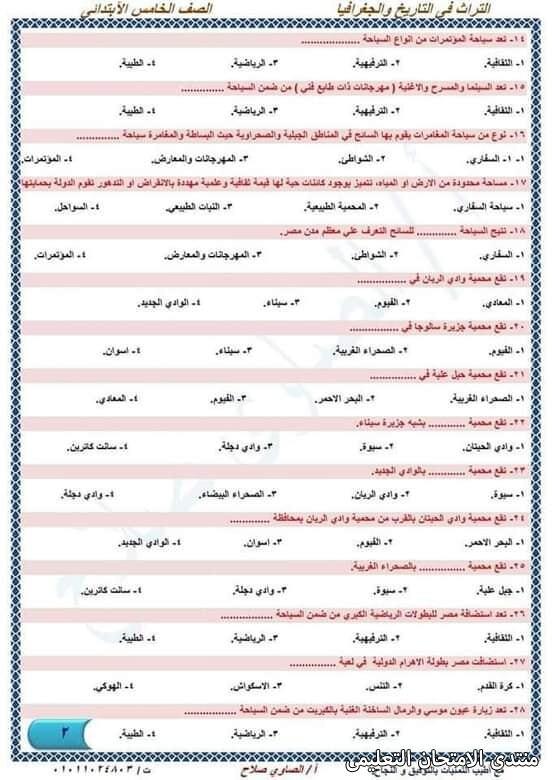 exam-eg.com_161930606250782.jpg