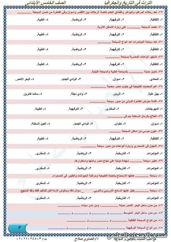 exam-eg.com_161930606253983.jpg