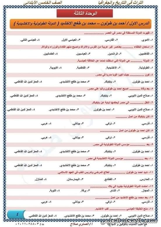exam-eg.com_161930606257244.jpg