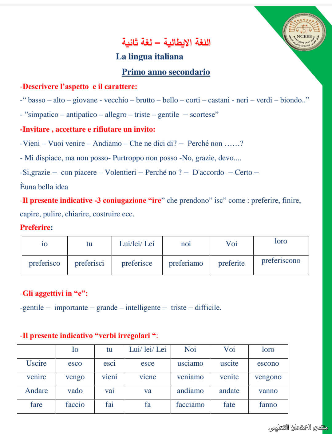 exam-eg.com_161930673323478.jpg
