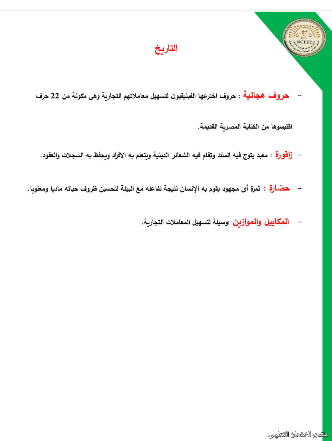 exam-eg.com_161930673329069.jpg
