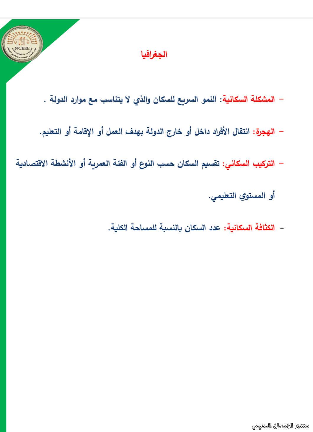 exam-eg.com_1619306733341210.jpg