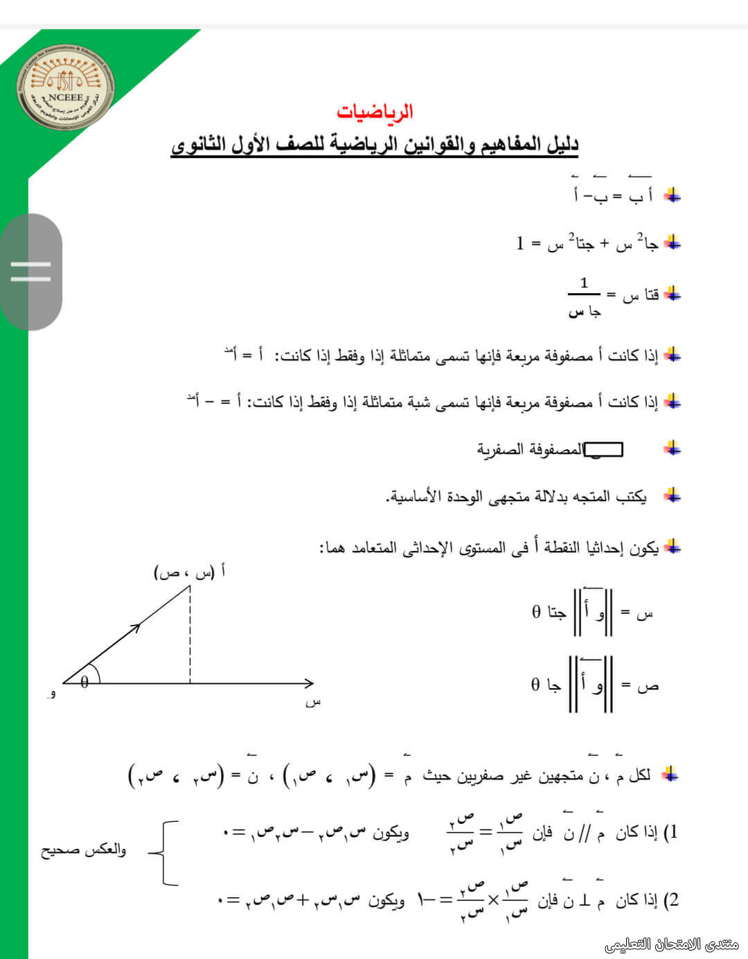 exam-eg.com_1619306733392311.jpg