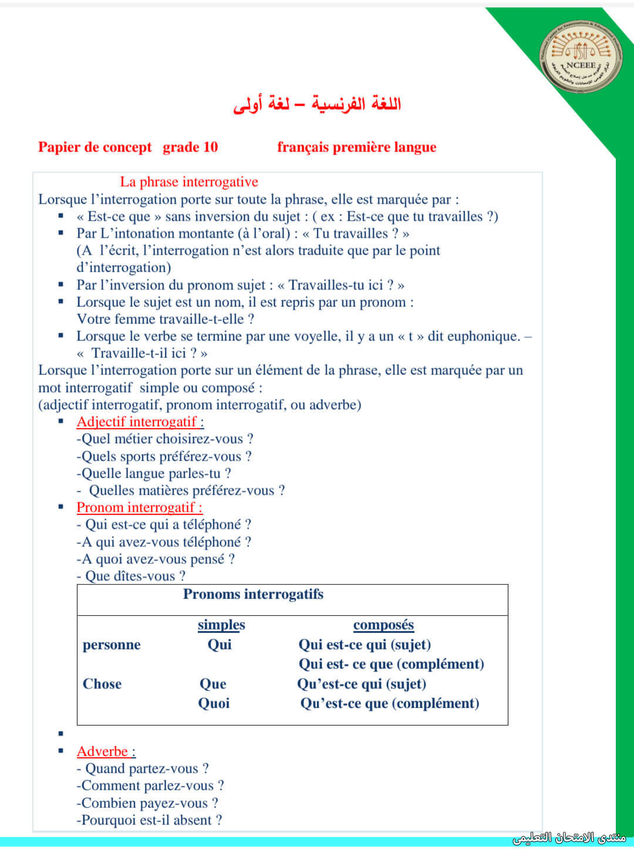 exam-eg.com_1619306733534713.jpg