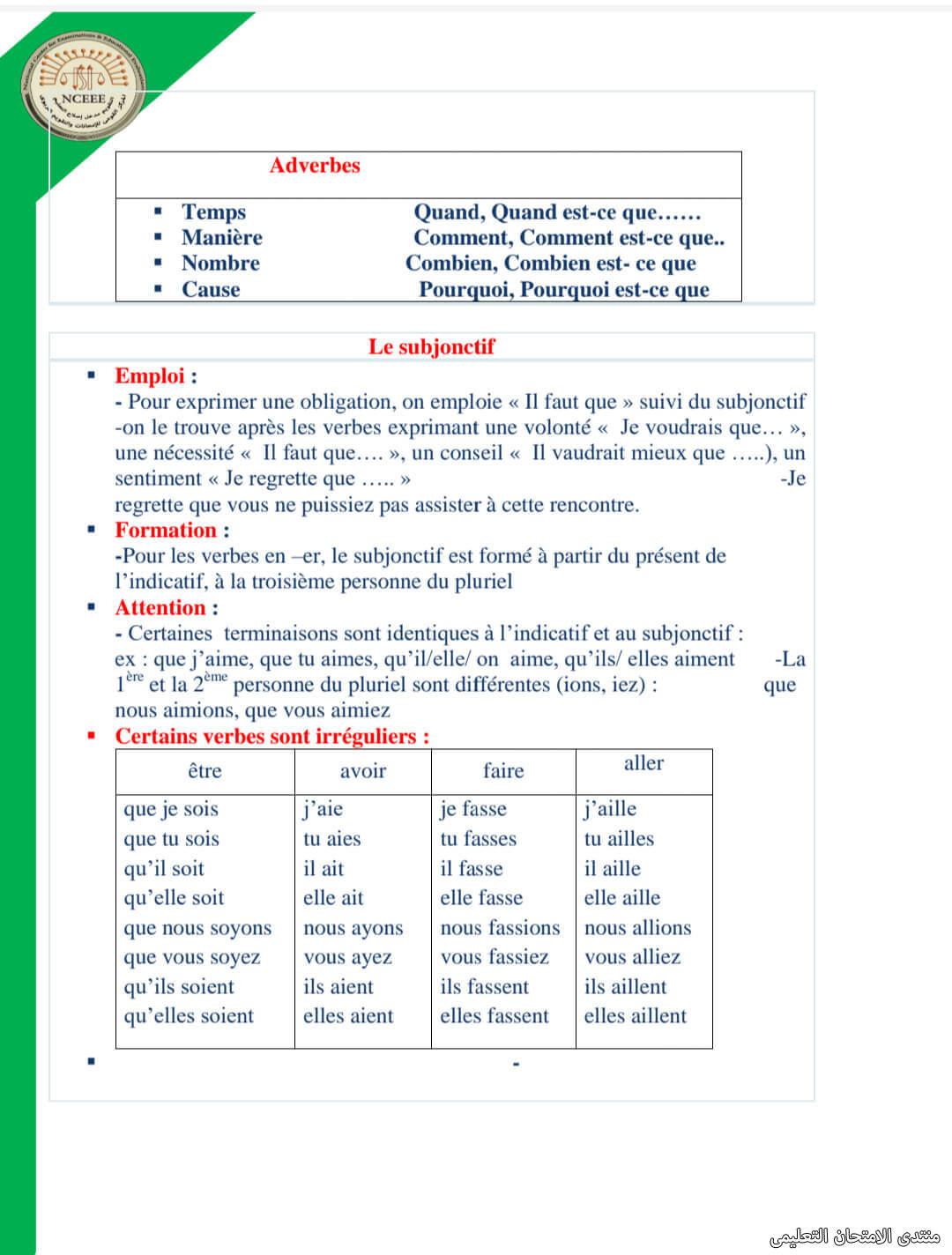 exam-eg.com_1619306733595814.jpg