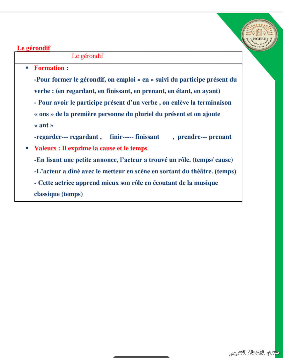 exam-eg.com_161930673365415.jpg